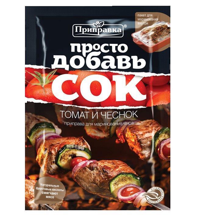 "Приправа для маринования мяса ""Томат и чеснок"" 30 г"