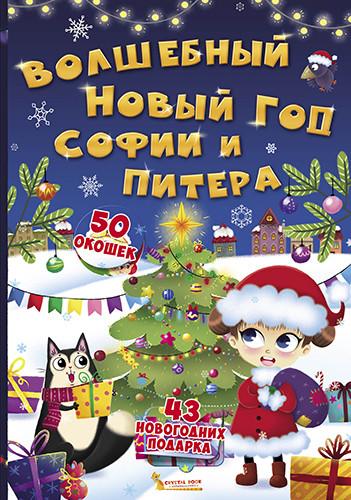 Чарівний Новий рік Софії і Пітера. Книжка з секретними віконцями