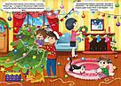 Чарівний Новий рік Софії і Пітера. Книжка з секретними віконцями, фото 3