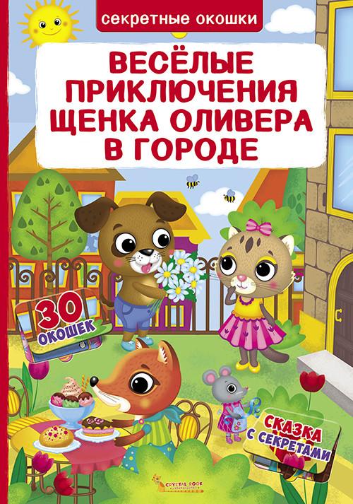 Веселые приключения щенка Оливера в городе. Книжка с секретными окошками