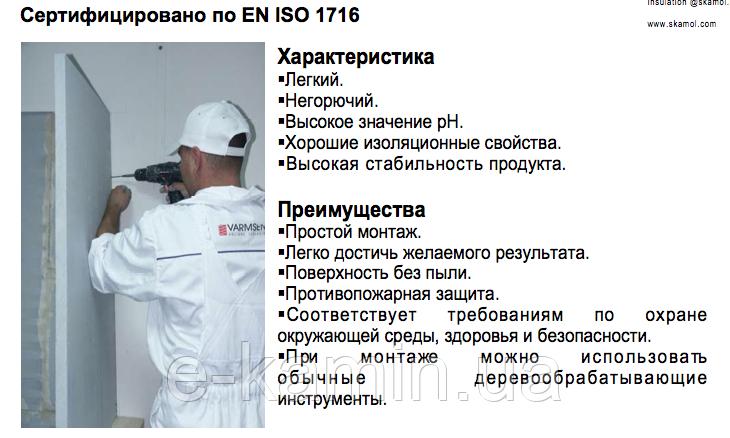 Термоізоляційні плити Super Isol (Isol Rath) 30