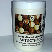 """Крем-маска на белом шоколад для тела """"Антистресс"""" с Ванильной палочкой    500 г   1кг"""