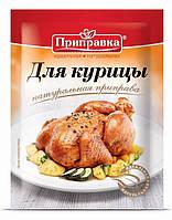 """Приправа ТМ """"Приправка"""" Для курицы 30 г"""