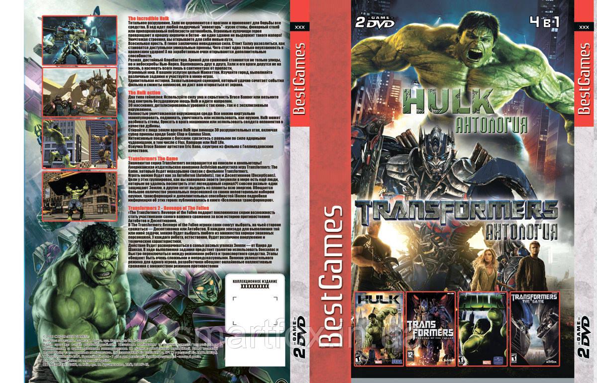 Сборник игр 4в1: Антология Халк + Антология Трансформеры: The Hulk Action / The Incredible Hulk / Transformers