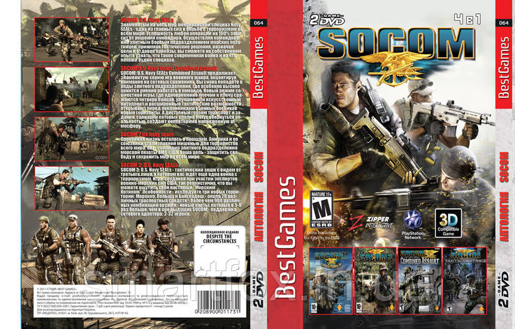 Сборник игр 4в1: Антология SOCOM:SOCOM U.S.Navy Seals / SOCOM U.S.Navy Seals Combined Assault / SOCOM 2 U.S.Na, фото 2