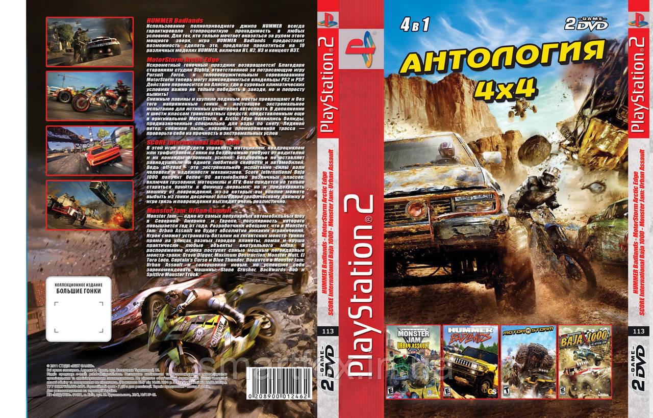 Сборник игр 4в1: Антология 4х4: Hummer Badlands / Score International Baja 1000 / Monster Jam / Motorstorm