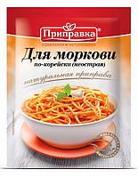 """Приправа ТМ """"Приправка"""" Для моркови по-корейски (неострая) 25 г"""