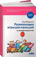 Развивающие игры для малышей от рождения до 2-х лет (978-5-91671-740-2)