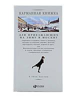 Карманная книжка для приезжающих на зиму в Москву старичков и старушек, невест и женихов, молодых и устарелых девушек, щеголей, вертопрахов, волокит,