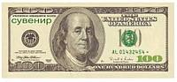 Наклейка - купюра 100 долларов