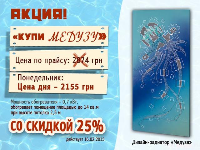 "Акция Купи ""Медузу"""