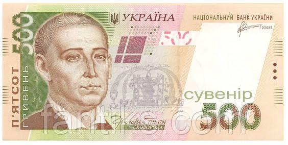 Наклейка - купюра 500 гривен