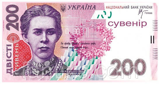 Наклейка жартівлива сувенірна - купюра 200 гривень