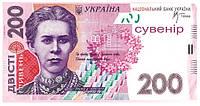 Наклейка - купюра 200 гривен