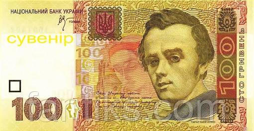 Наклейка жартівлива сувенірна - купюра 100 гривень