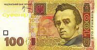 Наклейка - купюра 100 гривен