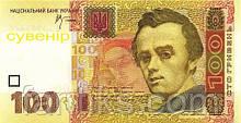 Наклейка шуточная сувенирная - купюра 100 гривен