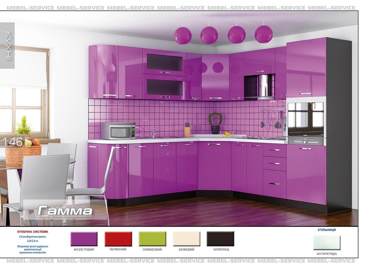 Кухня Мебель-Сервис «Гамма»