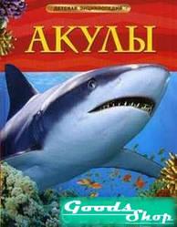 Акулы. Детская энциклопедия. Шейх-Миллер Дж.