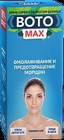 Маска для лица Ботомакс, BOTOMAX маска для лица, ботокс для лица, ботокс против морщин, маска с ботоксом