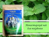 Монастырский чай для похудения, чай монастырский, святой чай для похудения, чай из монастыря