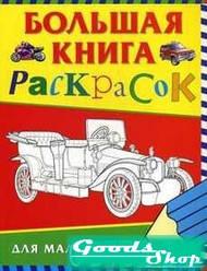 Большая книга раскрасок для мальчиков. Росмэн