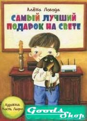 Самый лучший подарок на свете. Алёна Лобода. Киевский Дом Книги