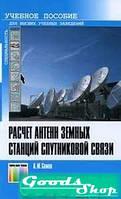Расчет антенн земных станций спутниковой связи.