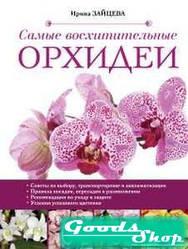 Самые восхитительные орхидеи. Зайцева И. ЭКСМО