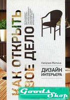 Дизайн интерьера: как открыть свое дело. Митина Н. Альпина Паблишер