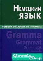 Немецкий язык. Большой справочник по грамматике. Живой язык