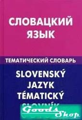 Словацкий язык. Тематический словарь. 20000. Фурсина Е. А.