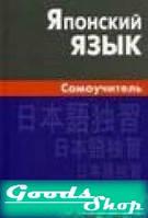 Японский язык. Самоучитель А. Ю. Байков.