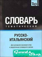 Русско-итальянский тематический словарь Часть 3. T&P Books Publishing