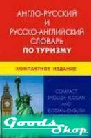 Англо-русский и русско-английский словарь по туризму. (компактное издание)  Живой язык