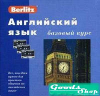 Английский язык. Базовый курс. 1 книга + 3 а/касс. в коробке (+БОНУС mp3 CD!). Веrlitz