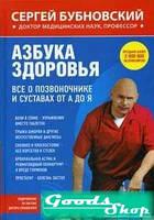 Азбука здоровья. Все о позвоночнике и суставах от А до Я. Сергей Бубновский. Эксмо