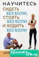 Научитесь сидеть без боли, стоять без боли и ходить без боли. Уильямсон К. Попурри