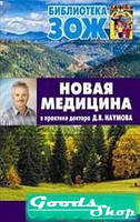 """Новая медицина в практике доктора Д. В. Наумова. Редакция вестника """"ЗОЖ"""""""