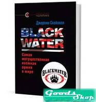 BLACK WATER. Самая могущественная наемная армия в мире. Скейхилл Д. Кучково Поле