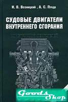Судовые двигатели внутреннего сгорания. Т.1. Возницкий И. В. , Пунда А. С. Моркнига