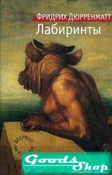 Лабиринты: сюжеты. Дюрренматт Ф. Азбука