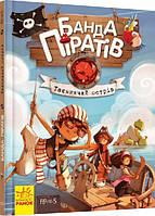 Банда пиратов. Таємничий острів (50423)