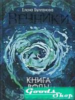 Книга воды: роман (Вечники). Булганова Е. Росмэн