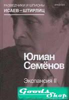 Экспансия II. Семенов Ю. Амфора