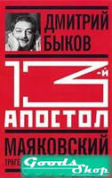 13-й апостол. Маяковский: Трагедия-буфф в шести действиях. Быков Д. Молодая гвардия