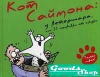 Кот Саймона: у Ветеринара, или 33 прививки от скуки. Саймон Тофила Livebook (Лайвбук)