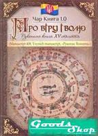 Чар Книга 1.0. Про віру і волю. Чорний. Медобори-2006