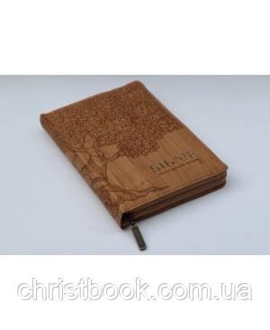 Біблія Огієнка (1520 замінник, орнамент дерево)