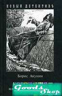 Коронация, или Последний из романов. Борис Акунин. (Твердый переплет) Захаров